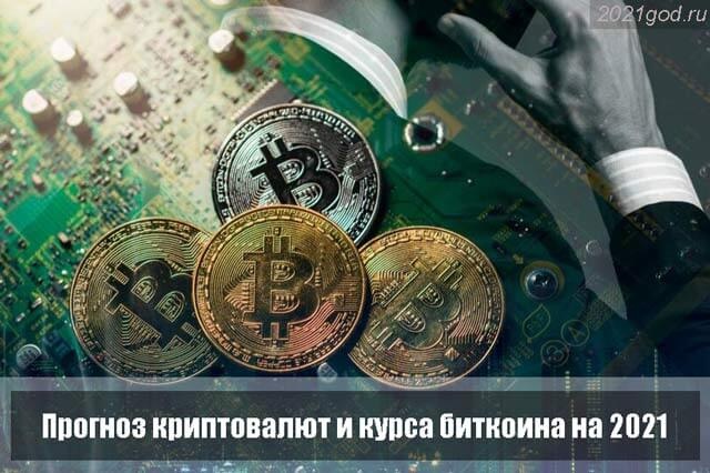 криптовалюта 2021 прогноз