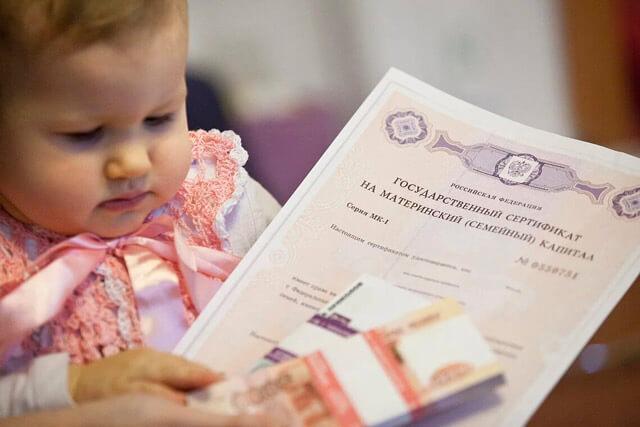 Выплаты за третьего ребенка в 2021 году в России1