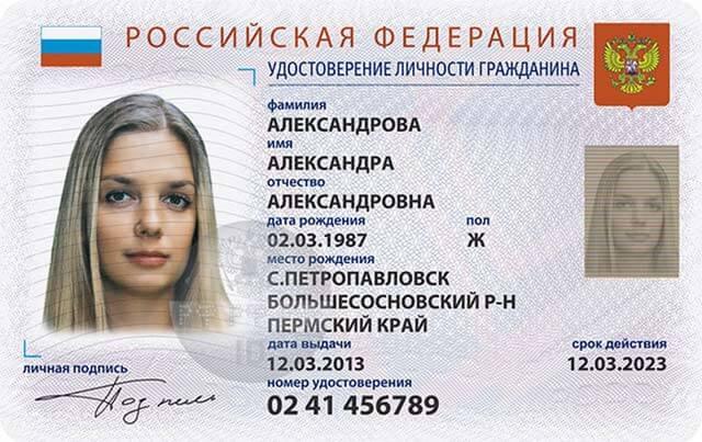 Электронные паспорта с 2021 года2