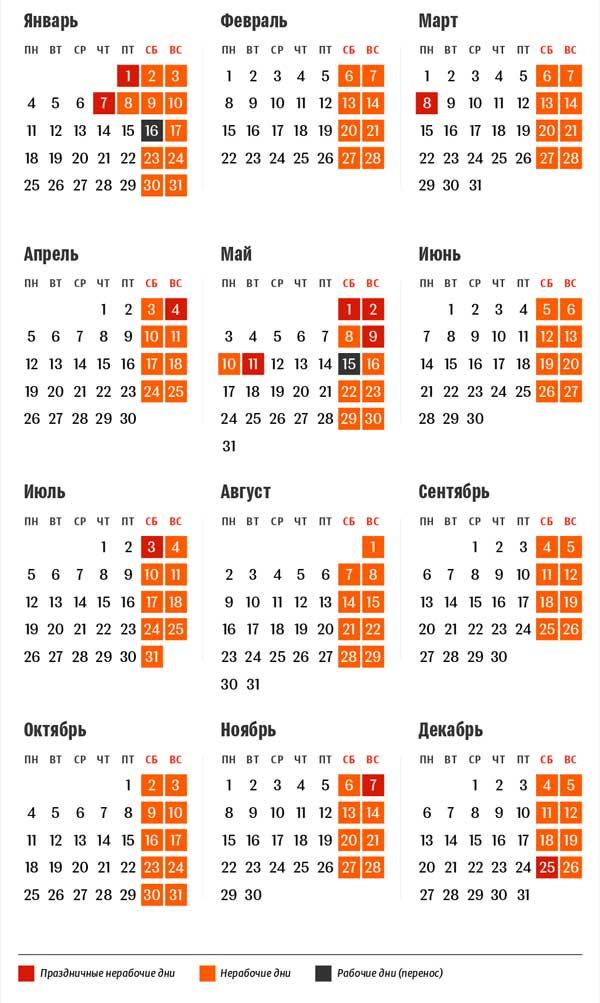 Календарь праздников Беларуси на 2021 год2
