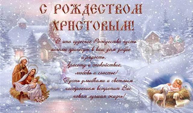 Открытки с Рождеством 2021: лучшие картинки-поздравления21