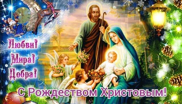 Открытки с Рождеством 2021: лучшие картинки-поздравления3