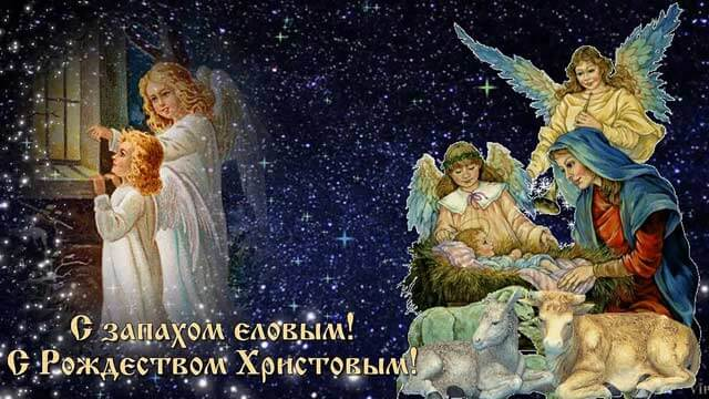Открытки с Рождеством 2021: лучшие картинки-поздравления10