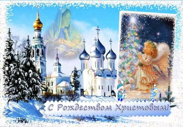 Открытки с Рождеством 2021: лучшие картинки-поздравления11