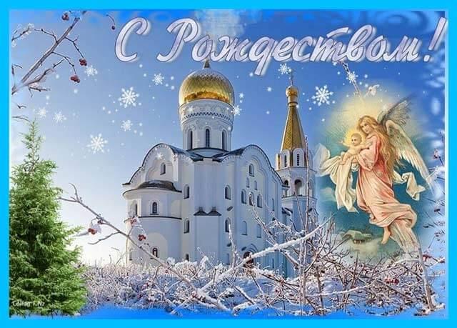 Открытки с Рождеством 2021: лучшие картинки-поздравления14