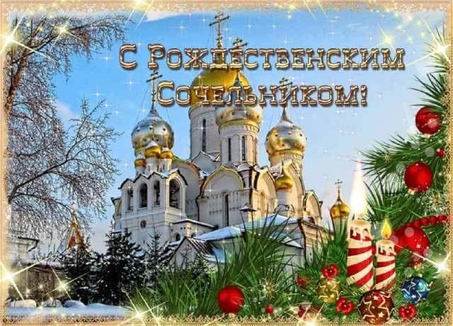 Открытки с Рождеством 2021: лучшие картинки-поздравления16