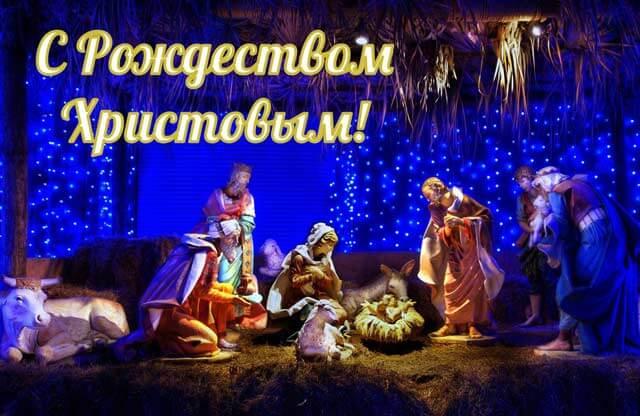 Открытки с Рождеством 2021: лучшие картинки-поздравления2