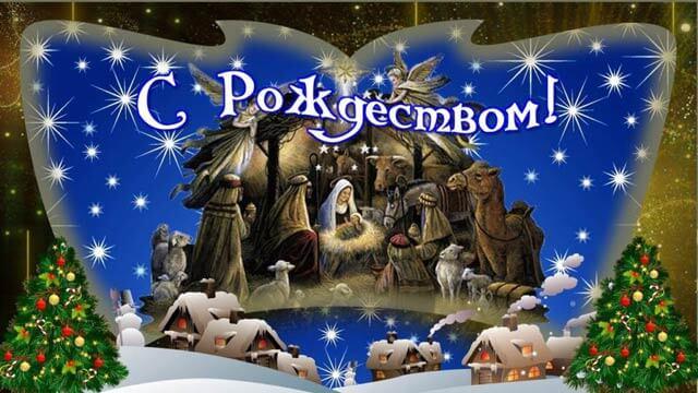 Открытки с Рождеством 2021: лучшие картинки-поздравления4