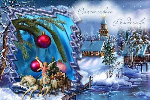 Открытки с Рождеством 2021: лучшие картинки-поздравления8