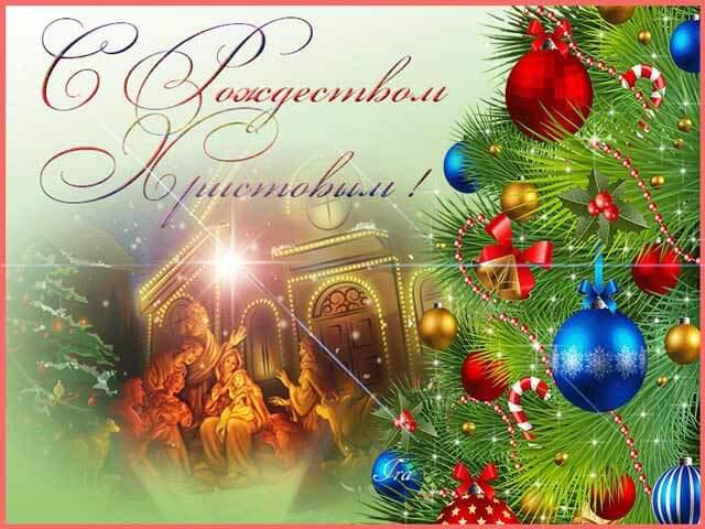 Открытки с Рождеством 2021: лучшие картинки-поздравления9