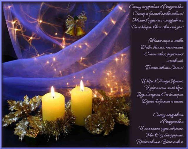Открытки с Рождеством 2021: лучшие картинки-поздравления22