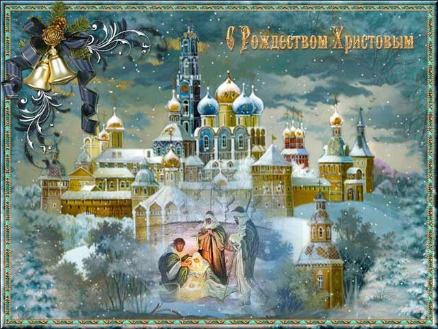 Открытки с Рождеством 2021: лучшие картинки-поздравления1