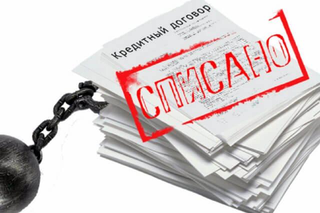 Кредитная амнистия 2021: будет ли, последние новости1