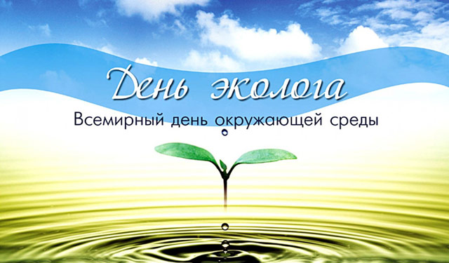 День эколога в 2021 году5