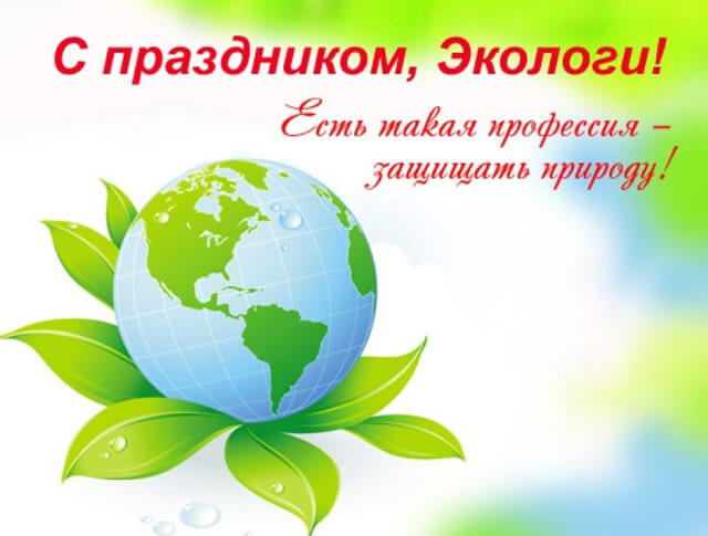 День эколога в 2021 году8