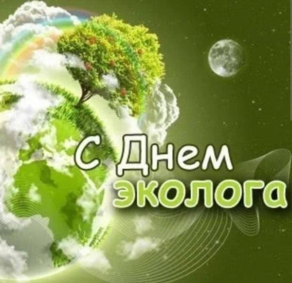 День эколога в 2021 году6