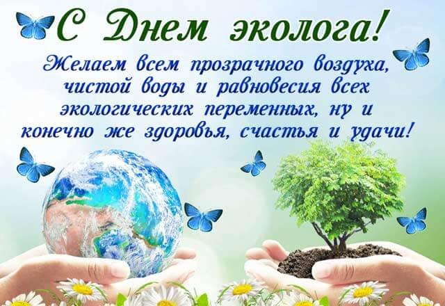 День эколога в 2021 году3