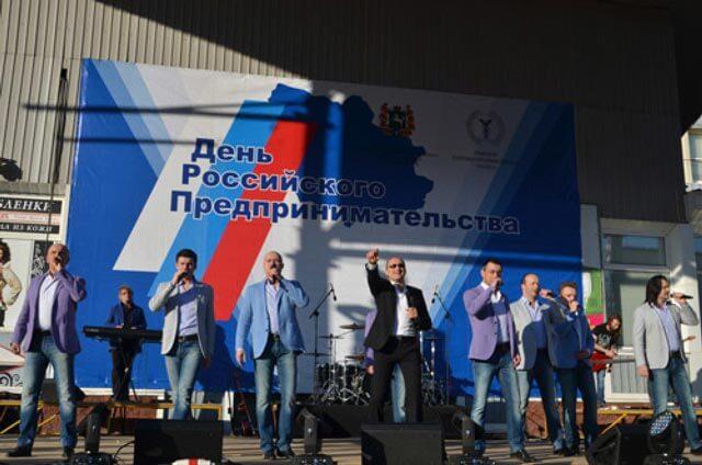 День российского предпринимательства в 2021 году1