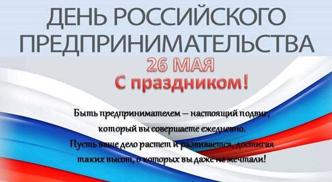 День российского предпринимательства в 2021 году7