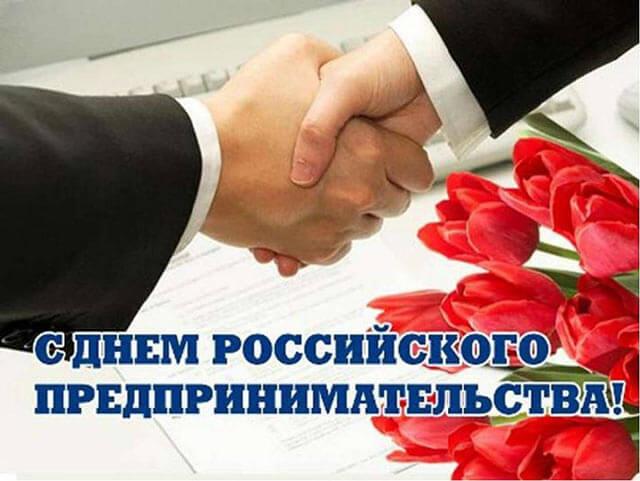 День российского предпринимательства в 2021 году6