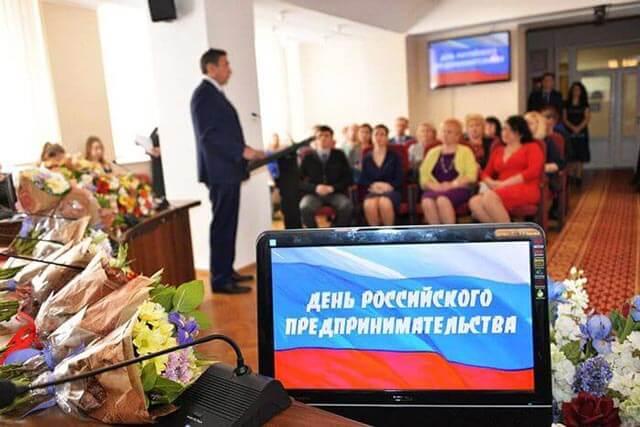 День российского предпринимательства в 2021 году2