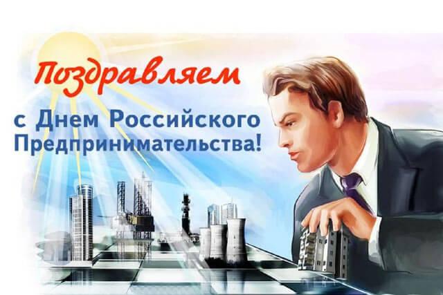 День российского предпринимательства в 2021 году4