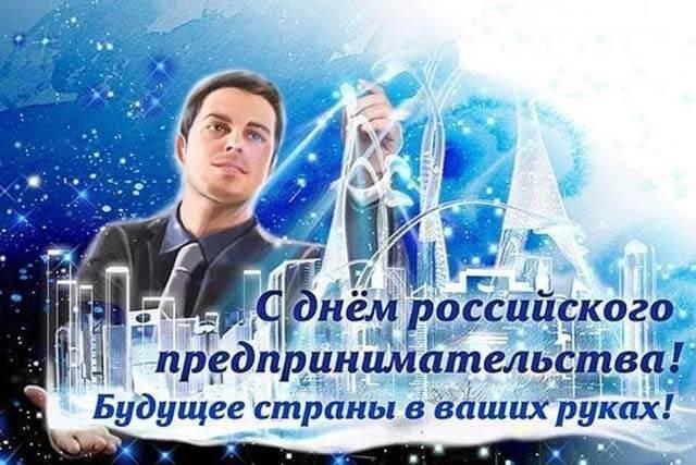 День российского предпринимательства в 2021 году5