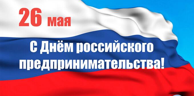 День российского предпринимательства в 2021 году3