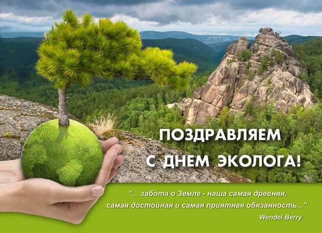 День эколога в 2021 году4